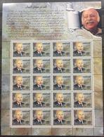Iraq 2018 MNH Stamp MNH - Famous Poet Mudhafar Al-Nawab - COMPLETE SHEET - Iraq
