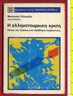 B-26241 Greece 1972. Greek-Turkish Crisis. Book 80 Pg. - Boeken, Tijdschriften, Stripverhalen
