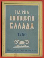B-4066 Greece 1950. Book . For A New Greece. 80 Pg - Boeken, Tijdschriften, Stripverhalen