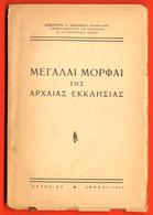 B-4939 Greece 1942. Book - Great People Of The Ancient Church. 168 Pg - Boeken, Tijdschriften, Stripverhalen