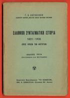 B-5036 Greece 1952. History Of Greek Constitutions 1821-1935. Book 144 Pages. - Boeken, Tijdschriften, Stripverhalen