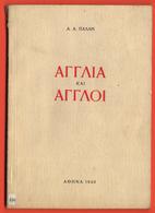 B-5345 Greece 1940. Book. England And English. 92 Pg. - Other