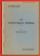 B-5586 Greece 1956. Book. The Eastern Question. 100 Pg - Boeken, Tijdschriften, Stripverhalen