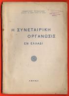 B-8540 Greece 1925. Cooperatives In Greece. Book 24x17 Cm 72 Pg - Boeken, Tijdschriften, Stripverhalen