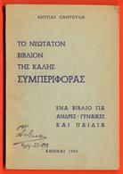 B-8565 Greece 1955. Rules Of Conduct. Book. 128 Pg - Boeken, Tijdschriften, Stripverhalen