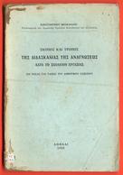 B-8573 Greece 1932. The Teaching Of Reading. Book 104 Pg - Boeken, Tijdschriften, Stripverhalen