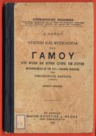 B-8599 Greece 1927. Healthy-physiology Of Marriage. Book 144 Pg - Boeken, Tijdschriften, Stripverhalen
