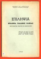 B-9198 Greece 1960. Childhood Epilepsy. Book 90 Pg - Boeken, Tijdschriften, Stripverhalen
