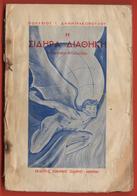 B-4094 Greece 1956. Book. The Iron Will 240 Pg - Boeken, Tijdschriften, Stripverhalen