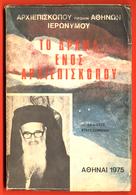 B-5160 Greece 1975. Book. Memoirs Of Archbishop Ieronymos. 184 Pg. - Boeken, Tijdschriften, Stripverhalen