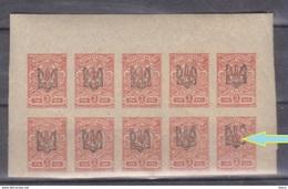 ERROR Stamps   CCCP 1918, WITH OVERPRINT  UKRAINE  1918, BF X10, COAT OF ARMS, OVERPRINT  BROKEN , MNH WITH GUMM - 1857-1916 Empire