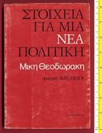 B-26230 Greece 1970s. M.Theontorakis. New Politic. Book 158 Pages - Boeken, Tijdschriften, Stripverhalen