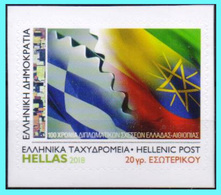 GREECE- GRECE- HELLAS 2018: From  Booklet  MNH** 100years Of Diplomatic Relations Greece-Ethiopia. (2SCANS} - Nuevos
