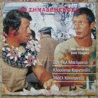 GREEK PROMO DVD - La Scoumoune - Crime