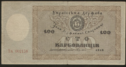 Ukraine 100 Karbovantsiv 1918 Pick 38a Fine Serie ТA - Ukraine