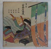 Vinyl LP:  Keiko Matsuo : Koten Meikoku Sen  ( Toshiba Records TH-7007 ) - World Music
