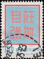 """CHINA REPUBLIC (Taiwan) - Scott #1769 """"Dignity With Self-Reliance"""" / Used Stamp - 1945-... Republic Of China"""