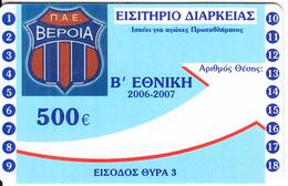 GREECE - Veroia FC, Season Ticket 2006-2007(500 Euro), Unused - Sport