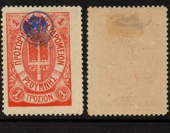 Crete - Russia - Russian Postal Office - Mi. #7e, Sc. #16, MH OG - Creta