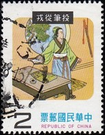 CHINA REPUBLIC (Taiwan) - Scott #2109 Folk Tale / Used Stamp - 1945-... Republic Of China
