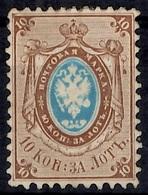 Russie YT N° 5 Neuf (*). B/TB. A Saisir! - 1857-1916 Empire