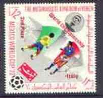 Yemen - Royalist 1970 World Cup Football 12b Value (Italy Mi 984) (perf Diamond Shaped) SPORT Opt'd 'World Championship - Yemen