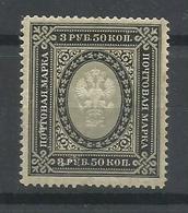 RUSIA YVERT 53B   MH  * - 1857-1916 Empire