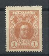 RUSIA YVERT  132  MH  * - 1917-1923 Republic & Soviet Republic