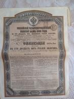 EMPRUNTS RUSSES De 1889 : Obligation De 125 Roubles OR - Russie