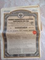 EMPRUNTS RUSSES De 1890 : Obligation De 125 Roubles OR - Russie