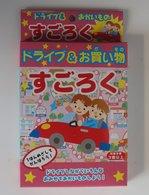 Drive & Kaimono Sugoroku - Other Collections