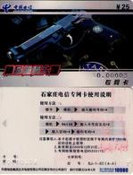 TARJETA TELEFONICA DE CHINA. PISTOLA, GUN (168) - Armada