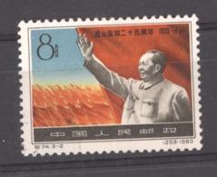 Chine  :  Yv  1274   * - Nuovi