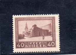 URSS 1925 * - 1923-1991 URSS