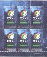 2018. Belarus, XXXIst Planetary Congress Of The Association Of Space Explores, Sheetlet, Mint/** - Belarus