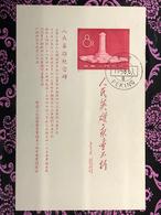 CHINA C47 PEOPLE'S MONUMENT S\S, CTO - 1949 - ... République Populaire
