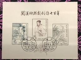 CHINA C50 700TH ANNIVERSARY OF KUAN HANG HING S\S, CTO - 1949 - ... Volksrepublik