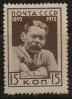 Russie 1932-1933 N° Y&T :   460 * - Neufs