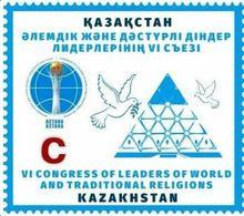 Kazakhstan 2018. VI Congress Of World Religions.One Stamp. New!!! - Kazakhstan
