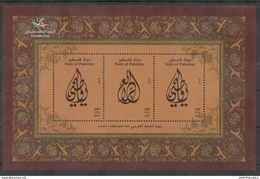 PALESTINE, 2016, MNH,ARABIC CALLIGRAPHY, SHEETLET - Stamps
