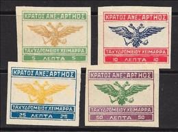 GRECIA EPIRUS - 1914 - XEIMAPPA  - Nuovi S.G.- Emissioni Locali  - Serie Completa - Cat. ? € - Lotto N.  242 - North Epirus