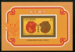Taiwan 2006 Year Of The Pig Wildlife Animals Greeting TSc 3711M/s MNH # 5416 - Chinese New Year