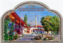 Russia, 2017, 100th Anniversary Of Bakhchysarai L Museum Reserve Muslim - 1992-.... Federation