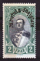 Albania 1928 Single 2 Franc Stamp Showing King Zog I  In Black And Green With Overprint. - Albania