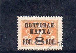 URSS 1927 O SANS FILIGRANE DENT 14x14.5 - Oblitérés