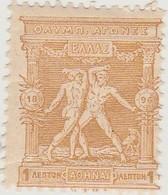 Grece N° 101** Renovation Des JO 1 L Bistre - 1896 Erste Olympische Spiele