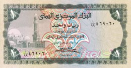 Yemen Arab Republic 1 Rial, P-16Br (1983) - Replacement Note - UNC - Yémen