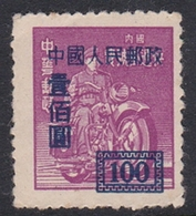 China People's Republic SG 1421 1950 Surcharged $ 100 Deep Magenta, Mint - 1949 - ... Volksrepublik