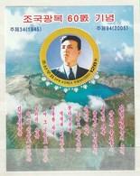 North Korea  2005 Nat.Liber-Volcano-Man M.S. UM - Corea Del Norte