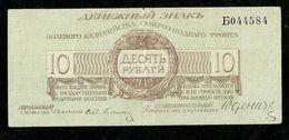 NORTHWEST RUSSIA 10 RUBLES 1919 YUDENICH RARE SERIAL PREFIX Б (B) P# S206c VF - Russia